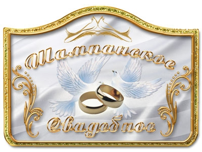 Wedding champagne label